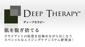 DEEP THERAPY ディープセラピー